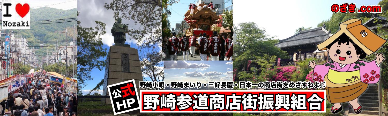 ~野崎参道商店街振興組合〜公式サイト