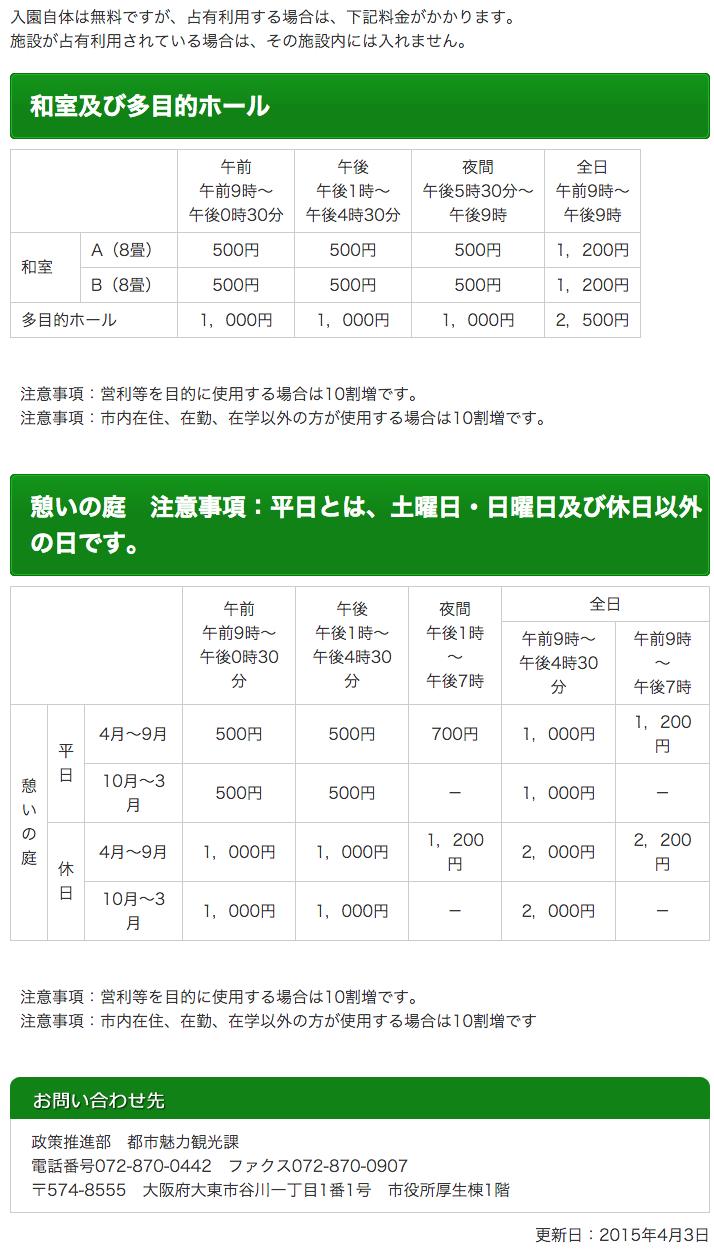 screenshot-www.city.daito.lg.jp 2015-12-12 17-23-15