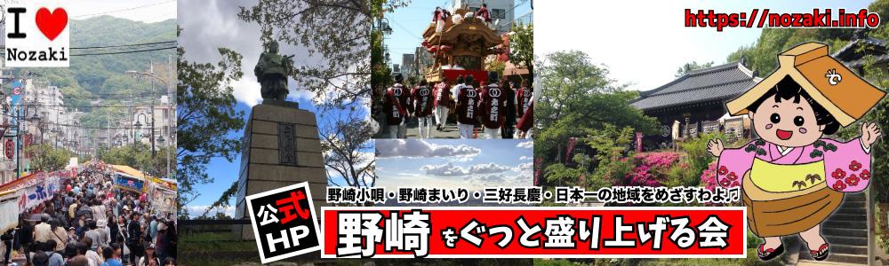 ~野崎参道商店街〜